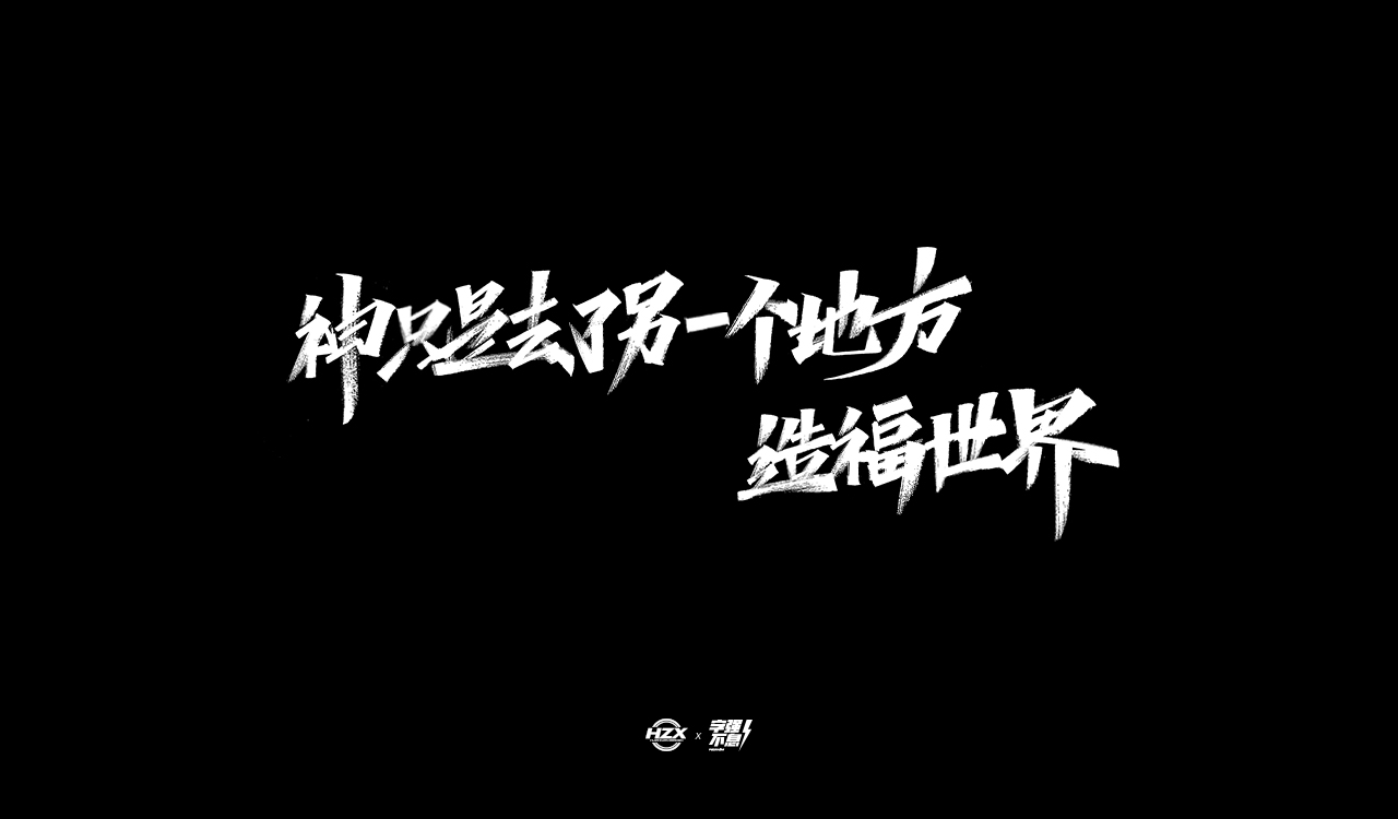 10P Collection of the latest Chinese font design schemes in 2021 #.135