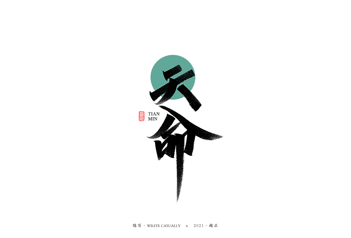 23P Collection of the latest Chinese font design schemes in 2021 #.134