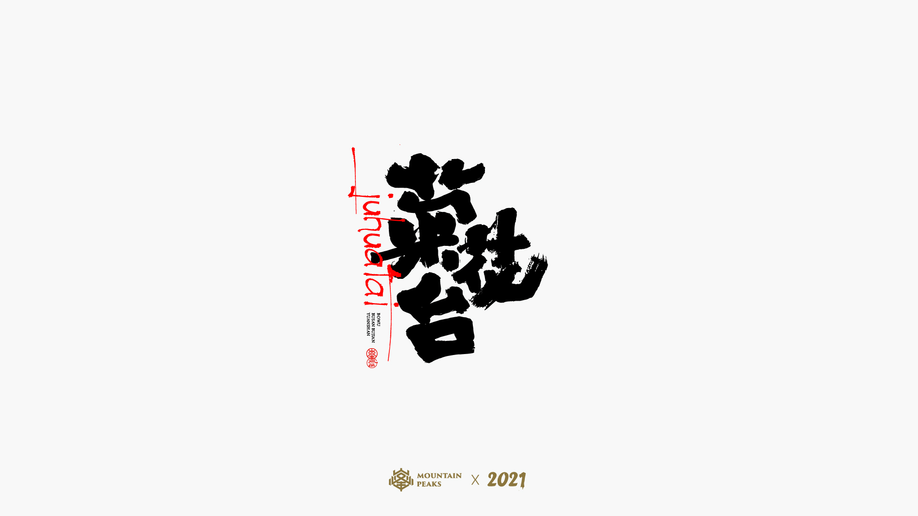 29P Collection of the latest Chinese font design schemes in 2021 #.138