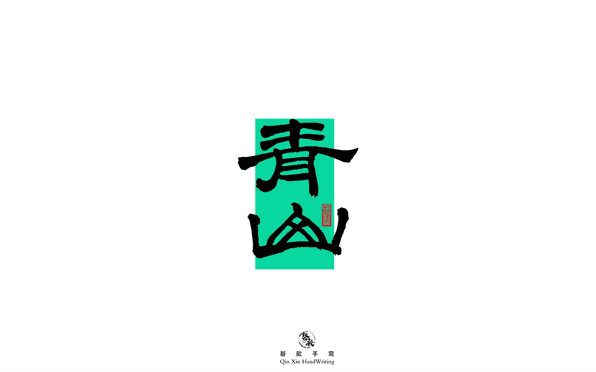 20P Collection of the latest Chinese font design schemes in 2021 #.139