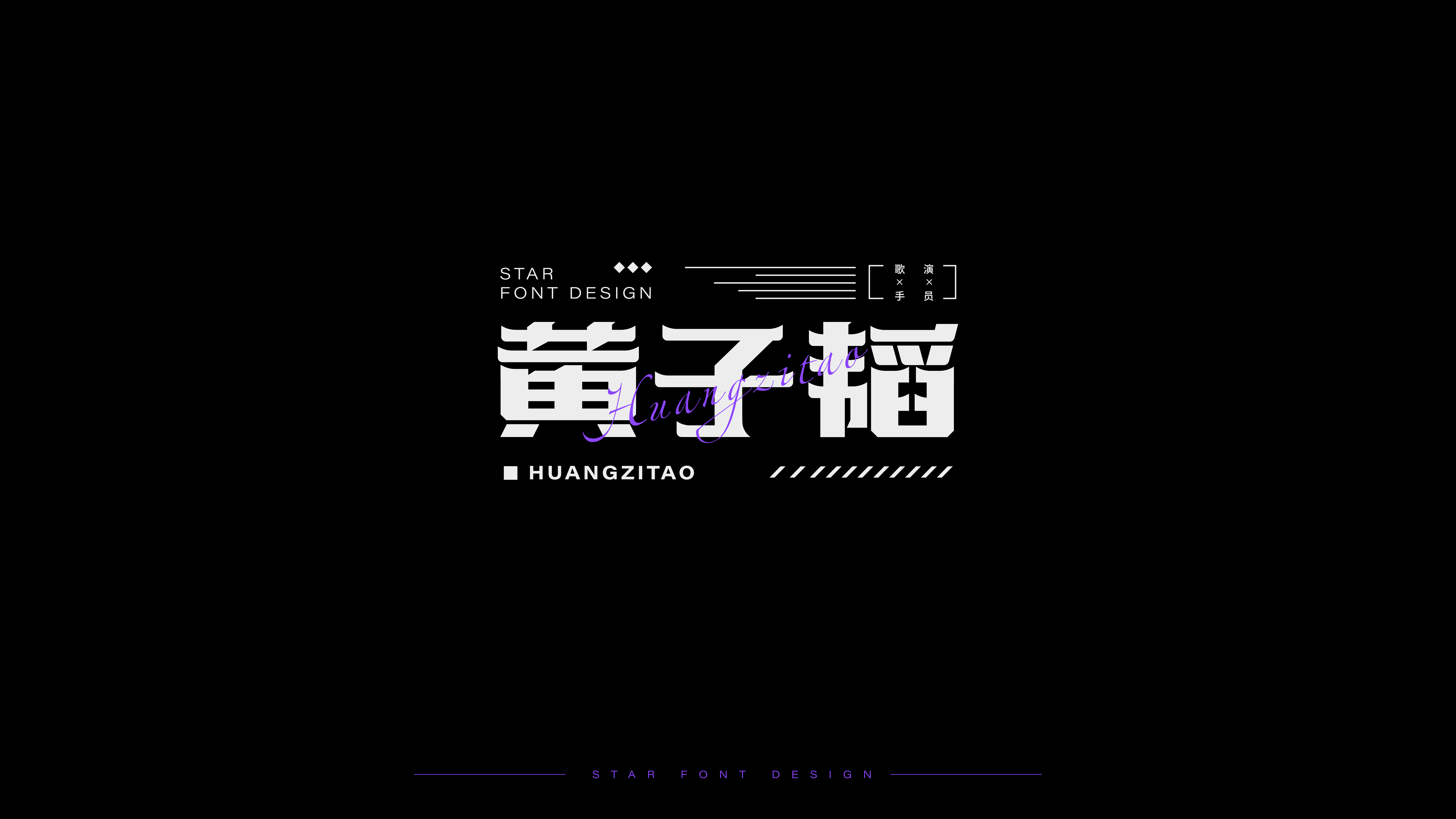 41P Collection of the latest Chinese font design schemes in 2021 #.140