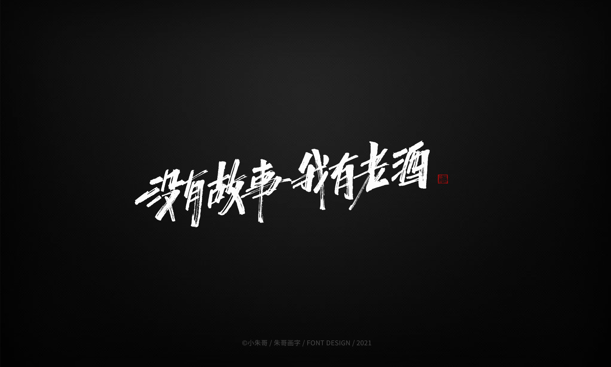 18P Collection of the latest Chinese font design schemes in 2021 #.142
