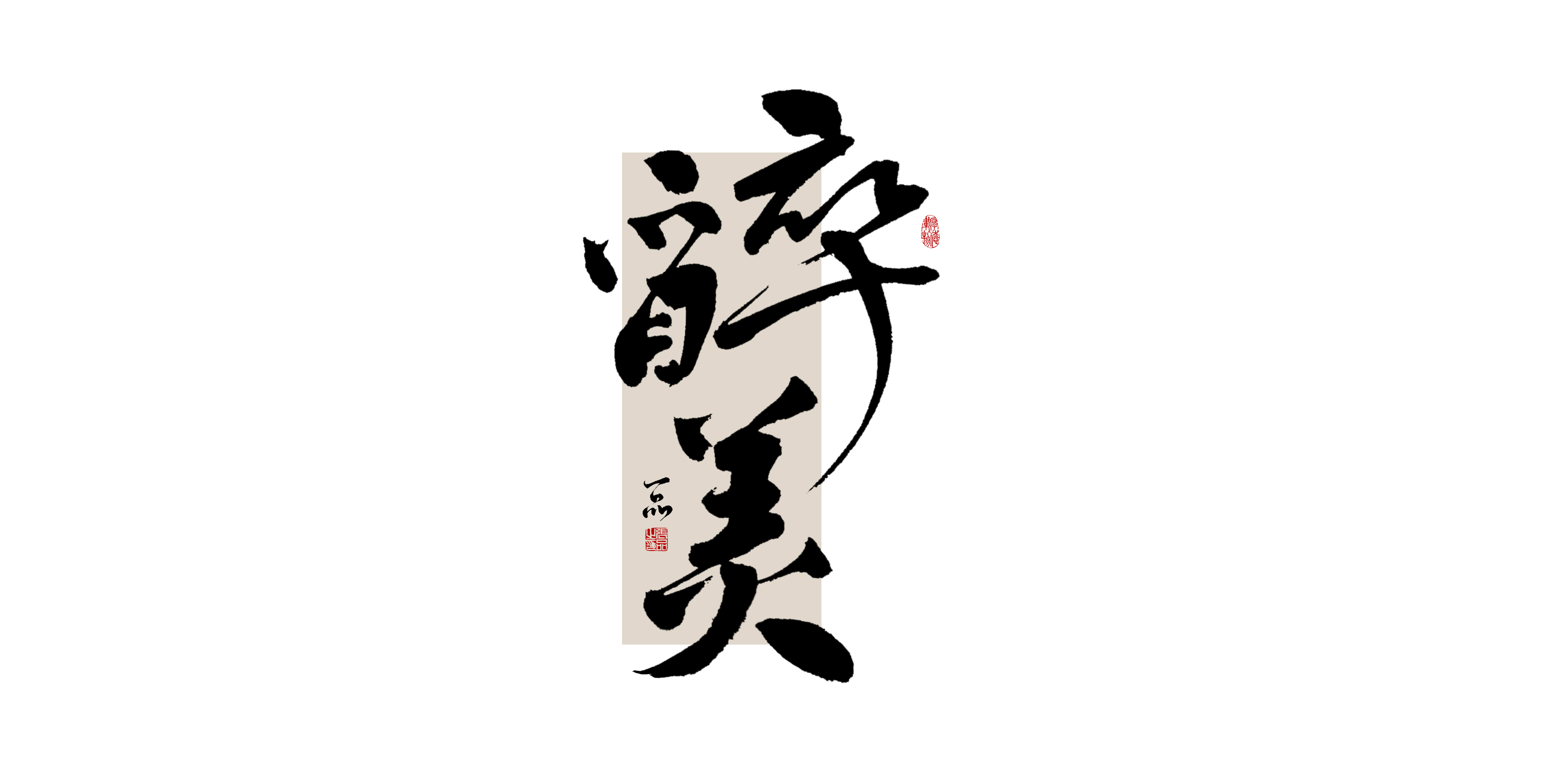 9P Collection of the latest Chinese font design schemes in 2021 #.143