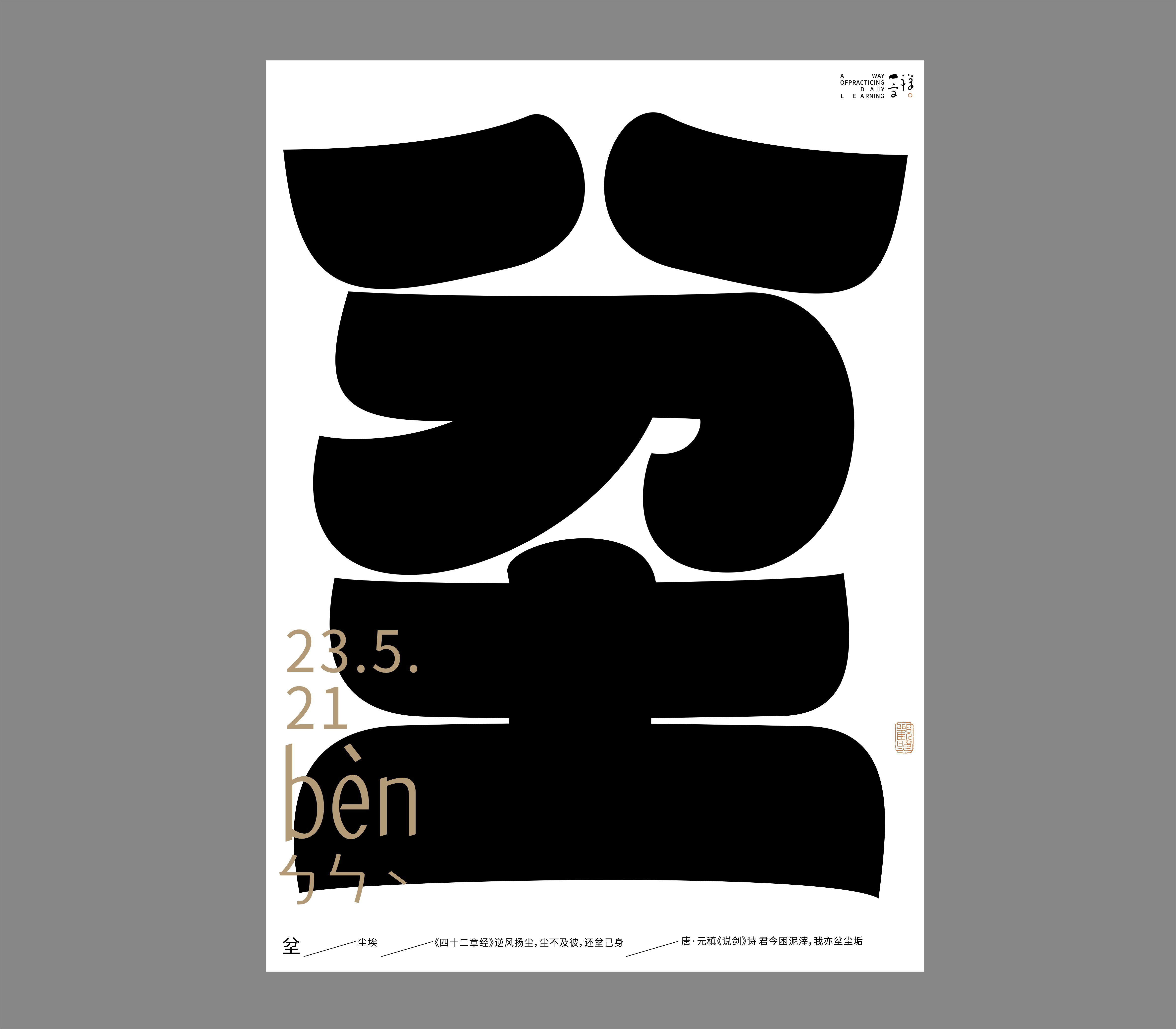 30P Collection of the latest Chinese font design schemes in 2021 #.146