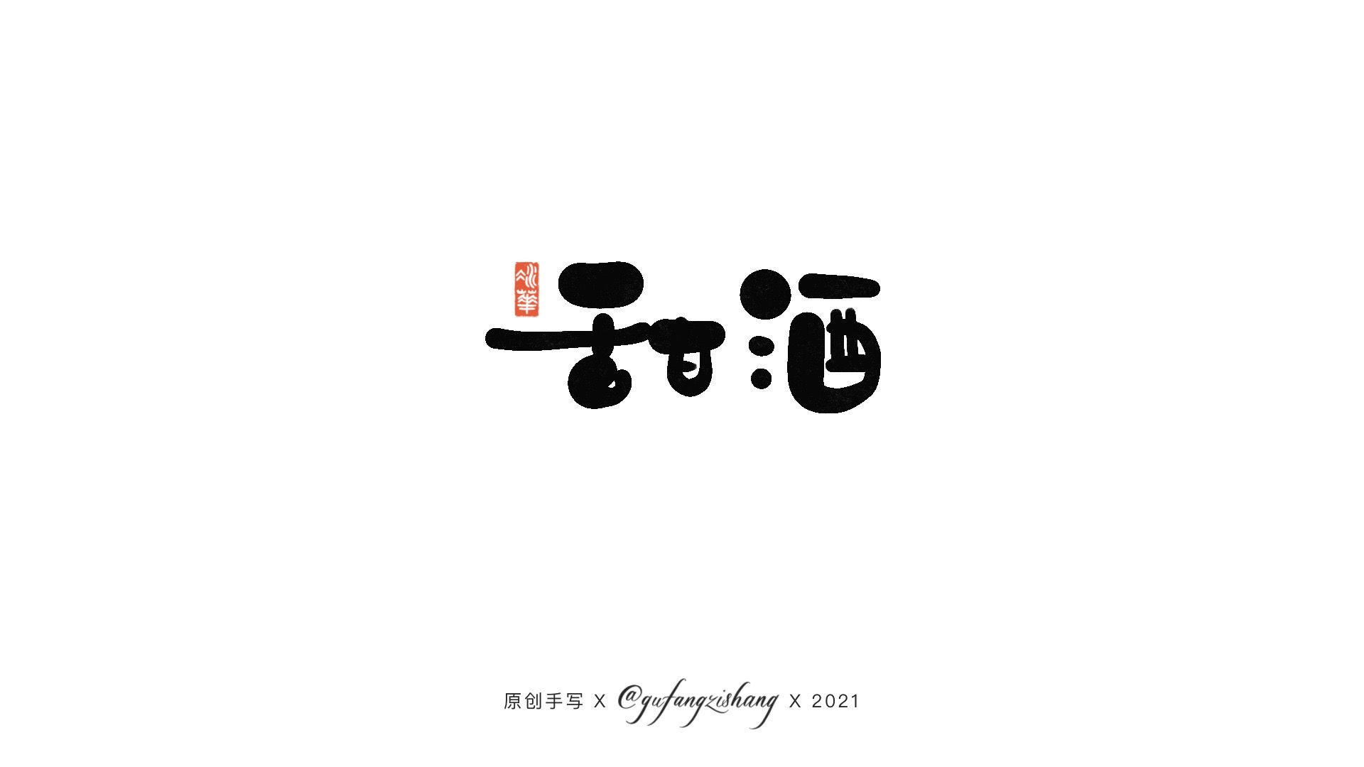 21P Collection of the latest Chinese font design schemes in 2021 #.147