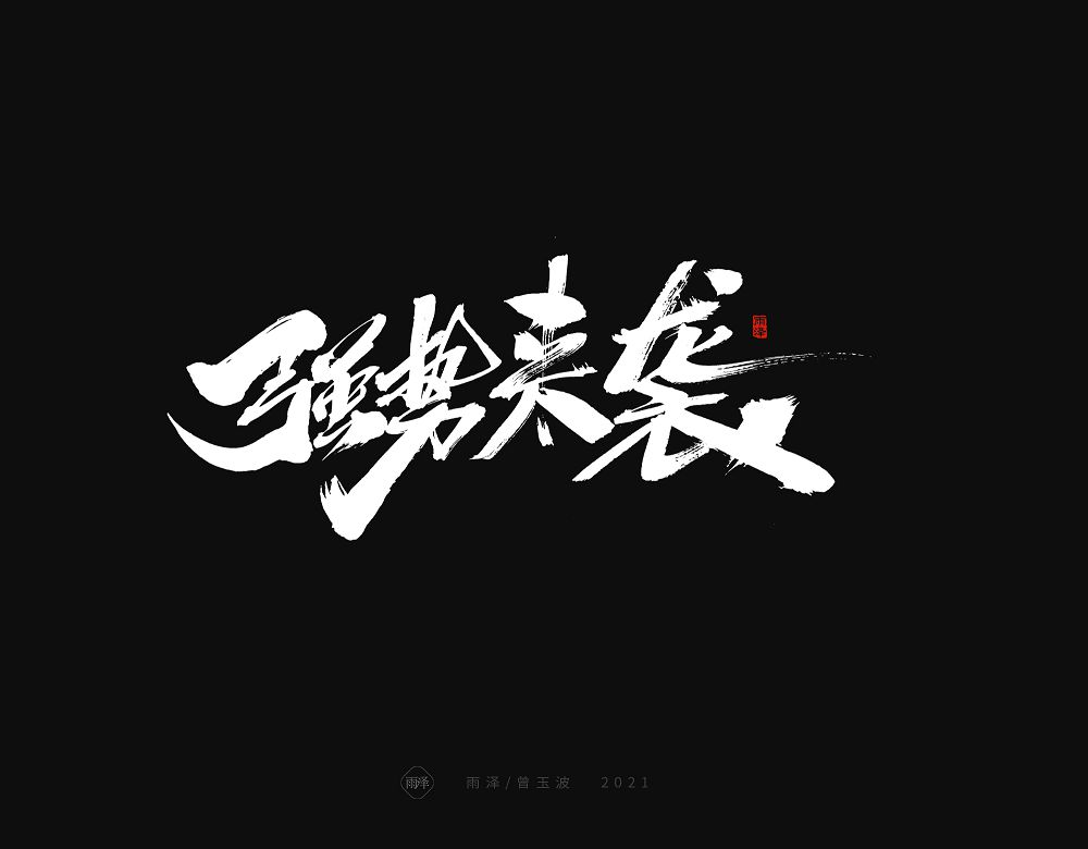 20P Collection of the latest Chinese font design schemes in 2021 #.148