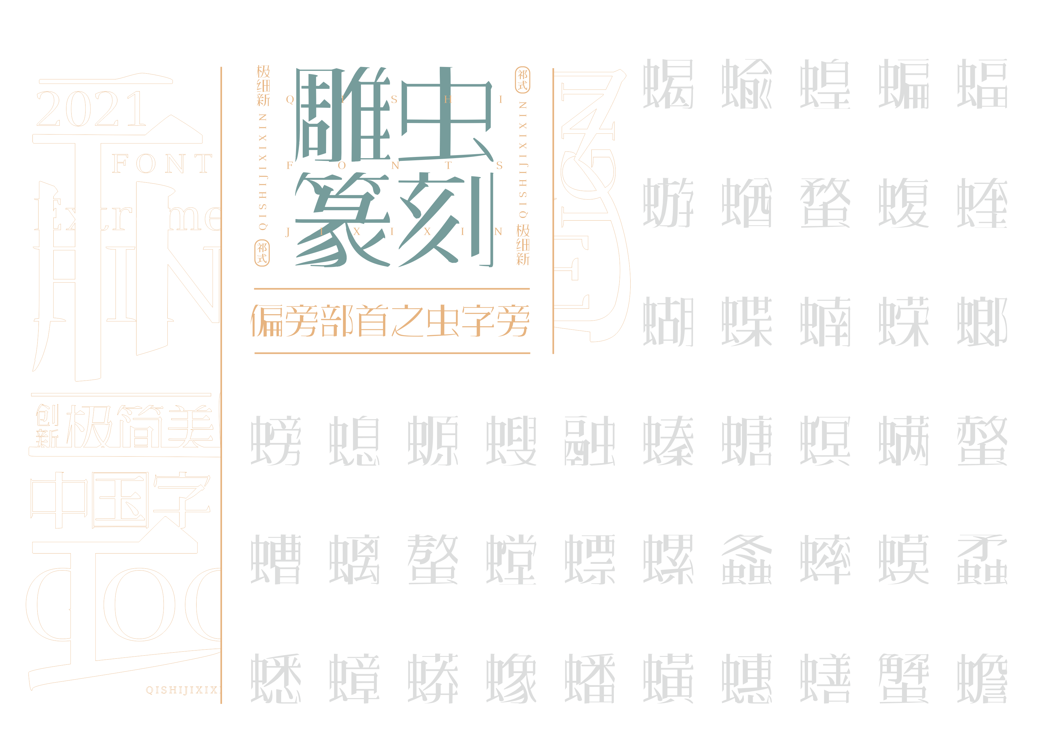 76P Collection of the latest Chinese font design schemes in 2021 #.144