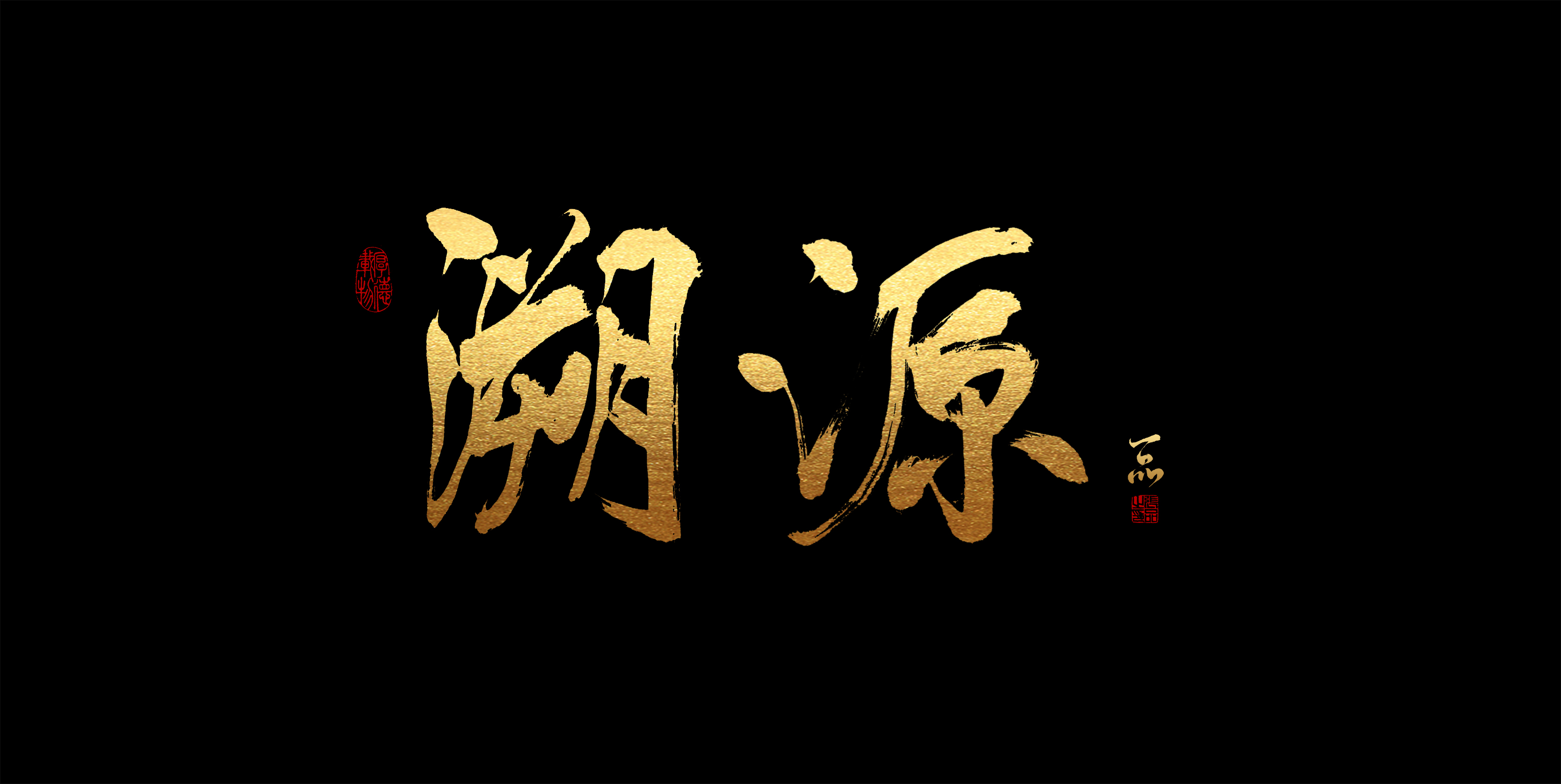 13P Collection of the latest Chinese font design schemes in 2021 #.149