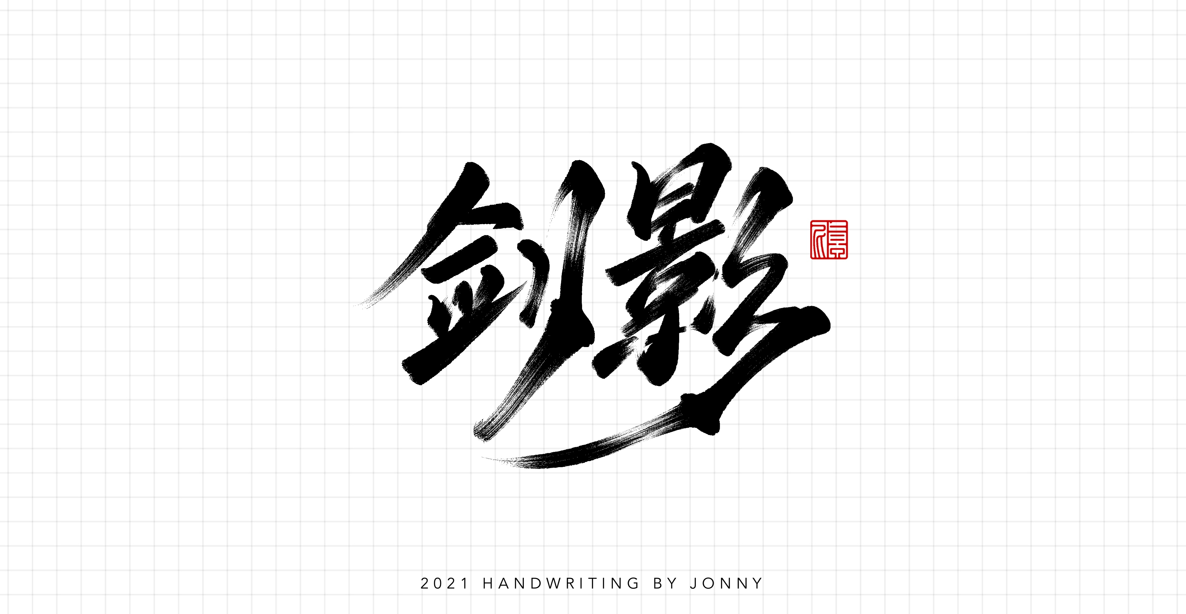 12P Collection of the latest Chinese font design schemes in 2021 #.153