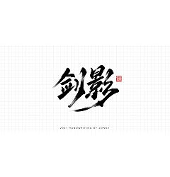 Permalink to 12P Collection of the latest Chinese font design schemes in 2021 #.153