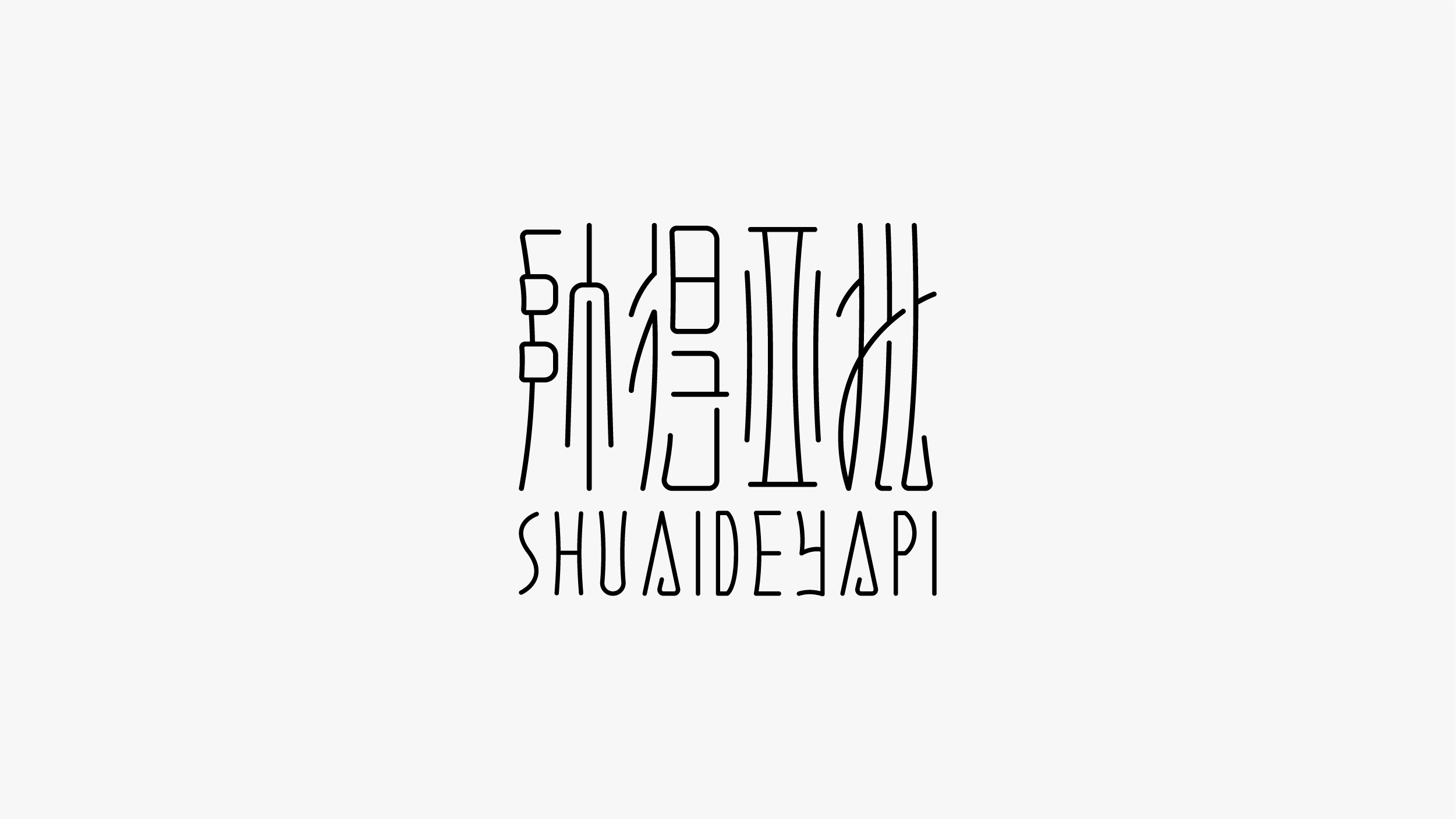 22P Collection of the latest Chinese font design schemes in 2021 #.156