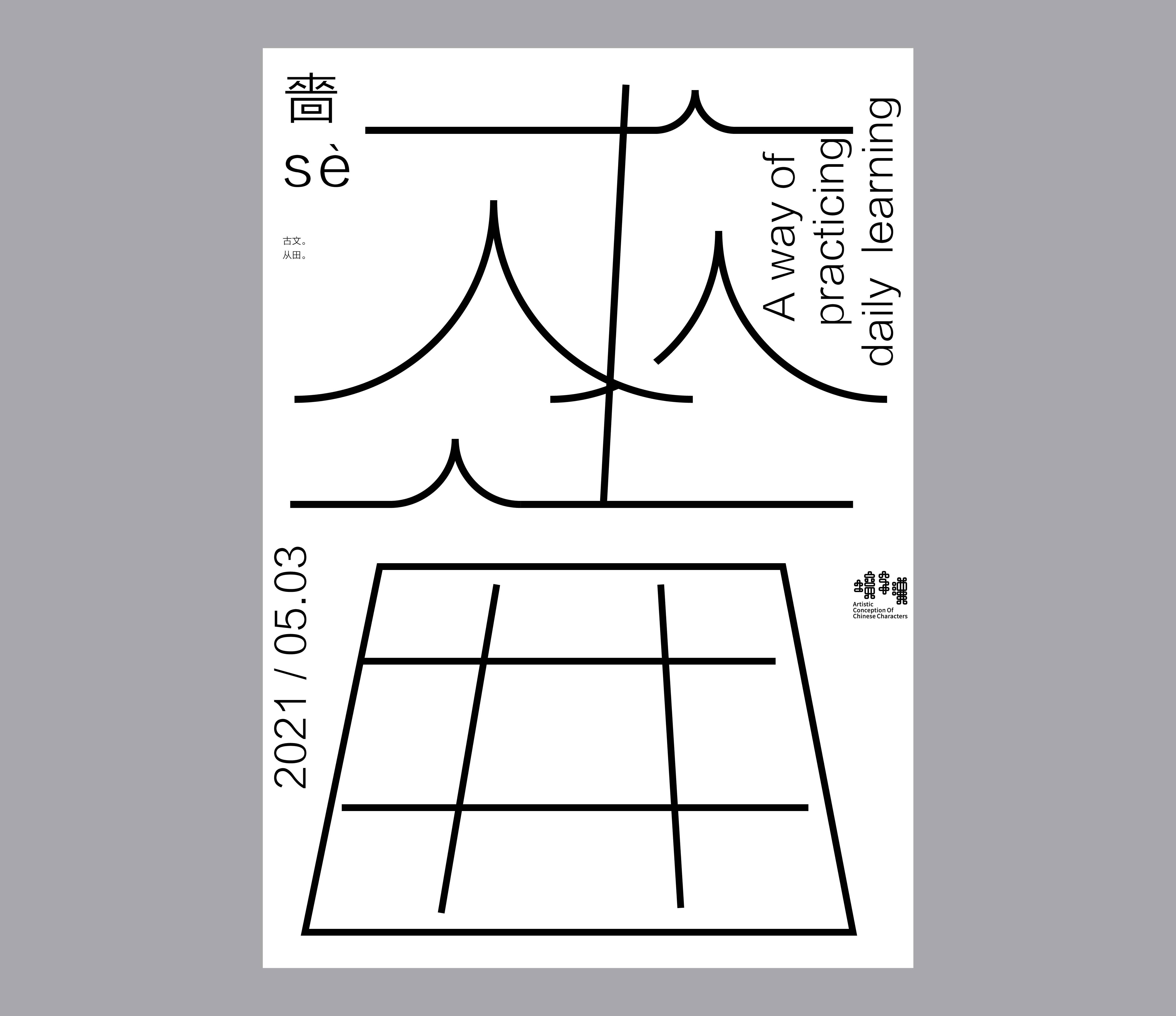31P Collection of the latest Chinese font design schemes in 2021 #.157