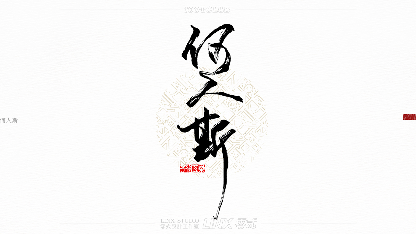 10P Collection of the latest Chinese font design schemes in 2021 #.158