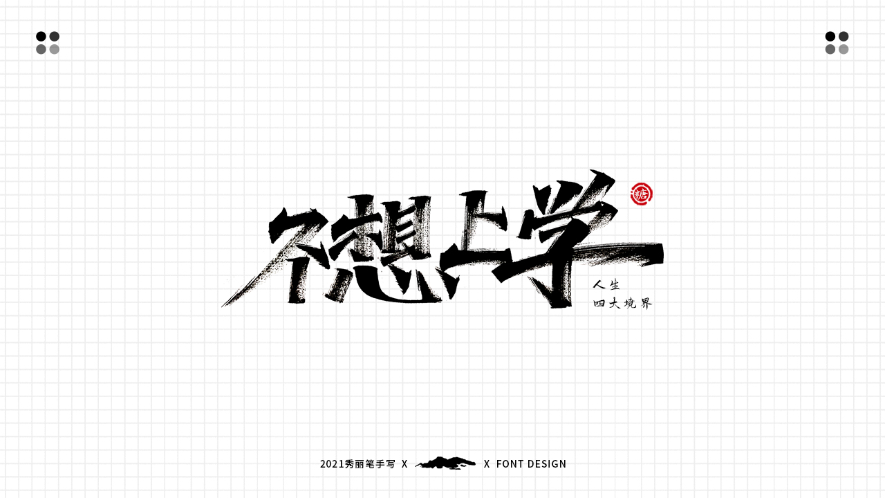 21P Collection of the latest Chinese font design schemes in 2021 #.159