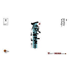 Permalink to 11P Collection of the latest Chinese font design schemes in 2021 #.160