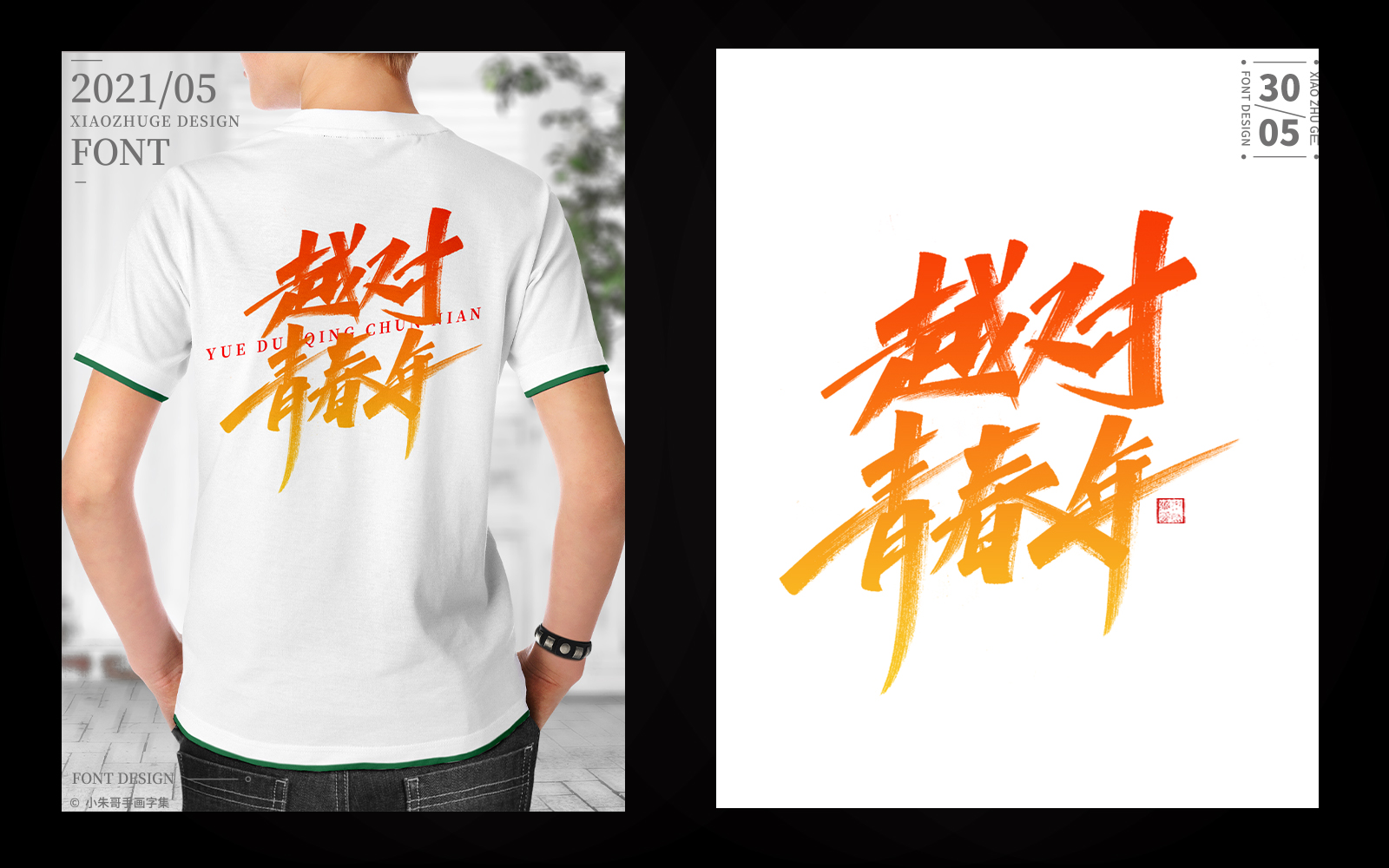 12P Collection of the latest Chinese font design schemes in 2021 #.161