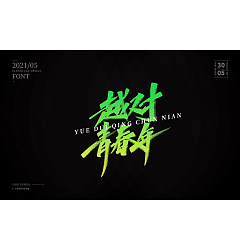 Permalink to 12P Collection of the latest Chinese font design schemes in 2021 #.161