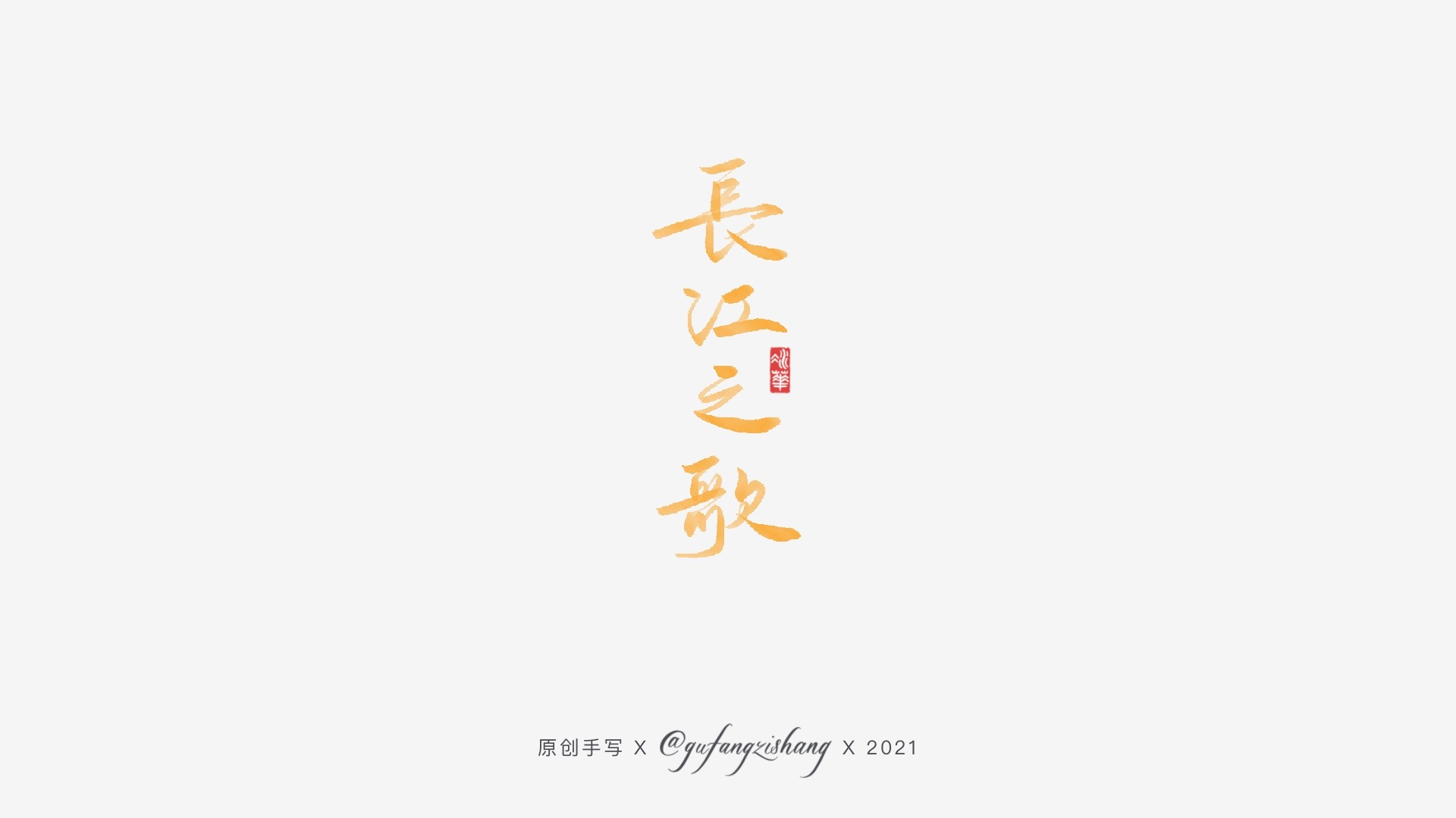 33P Collection of the latest Chinese font design schemes in 2021 #.162