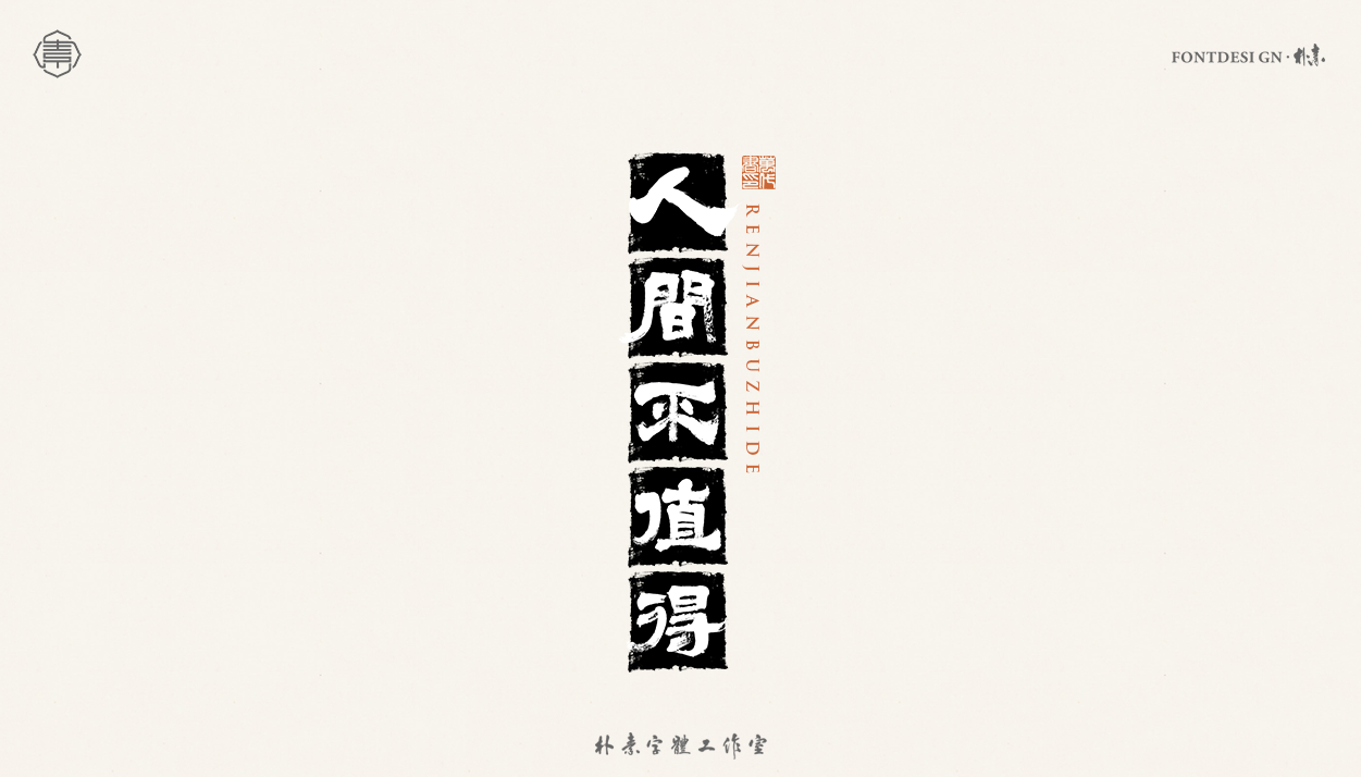 20P Collection of the latest Chinese font design schemes in 2021 #.163