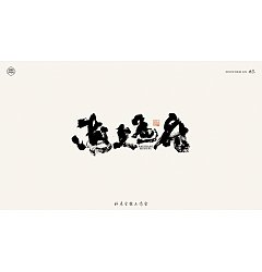 Permalink to 20P Collection of the latest Chinese font design schemes in 2021 #.163