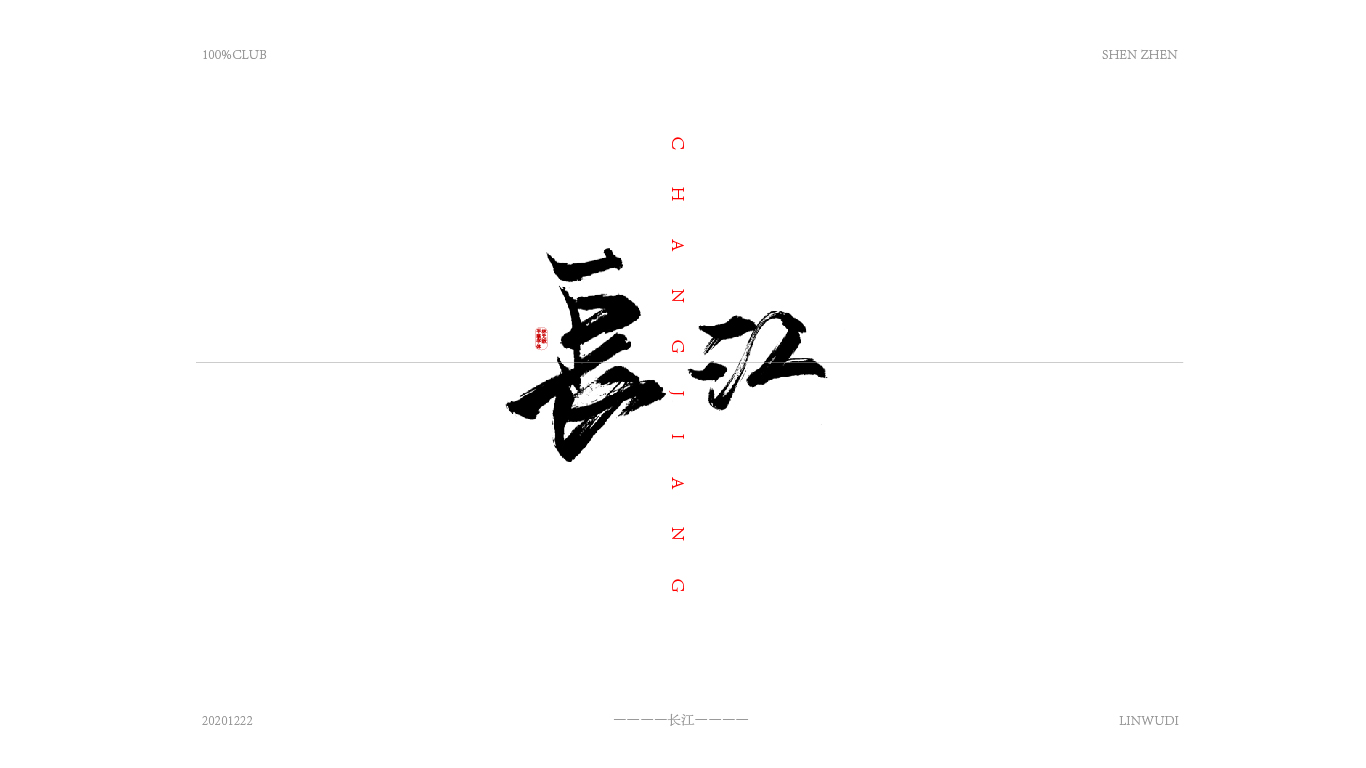 9P Collection of the latest Chinese font design schemes in 2021 #.168