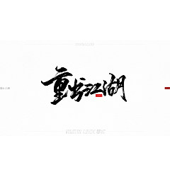 Permalink to 9P Collection of the latest Chinese font design schemes in 2021 #.164