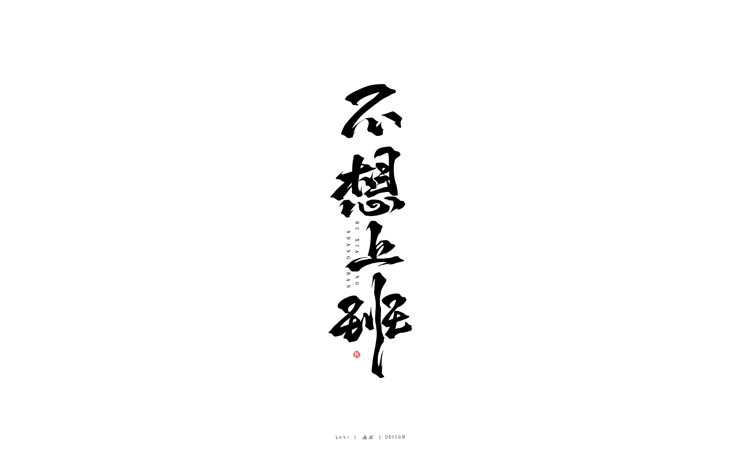 12P Collection of the latest Chinese font design schemes in 2021 #.169