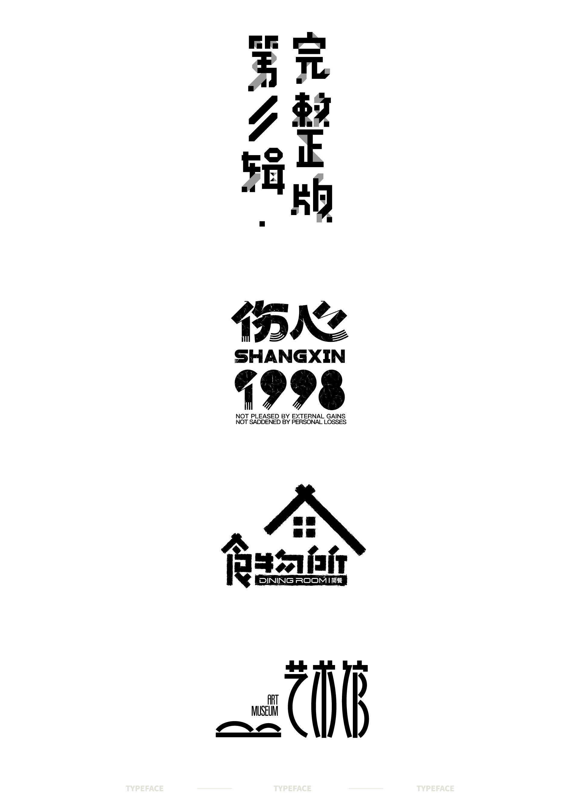 9P Collection of the latest Chinese font design schemes in 2021 #.171