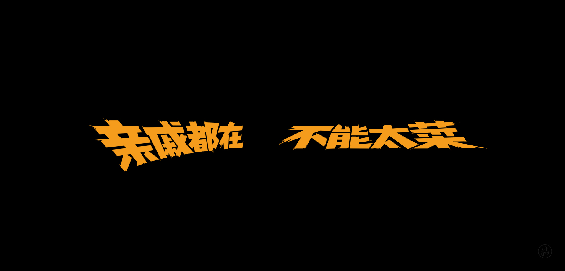 15P Collection of the latest Chinese font design schemes in 2021 #.172