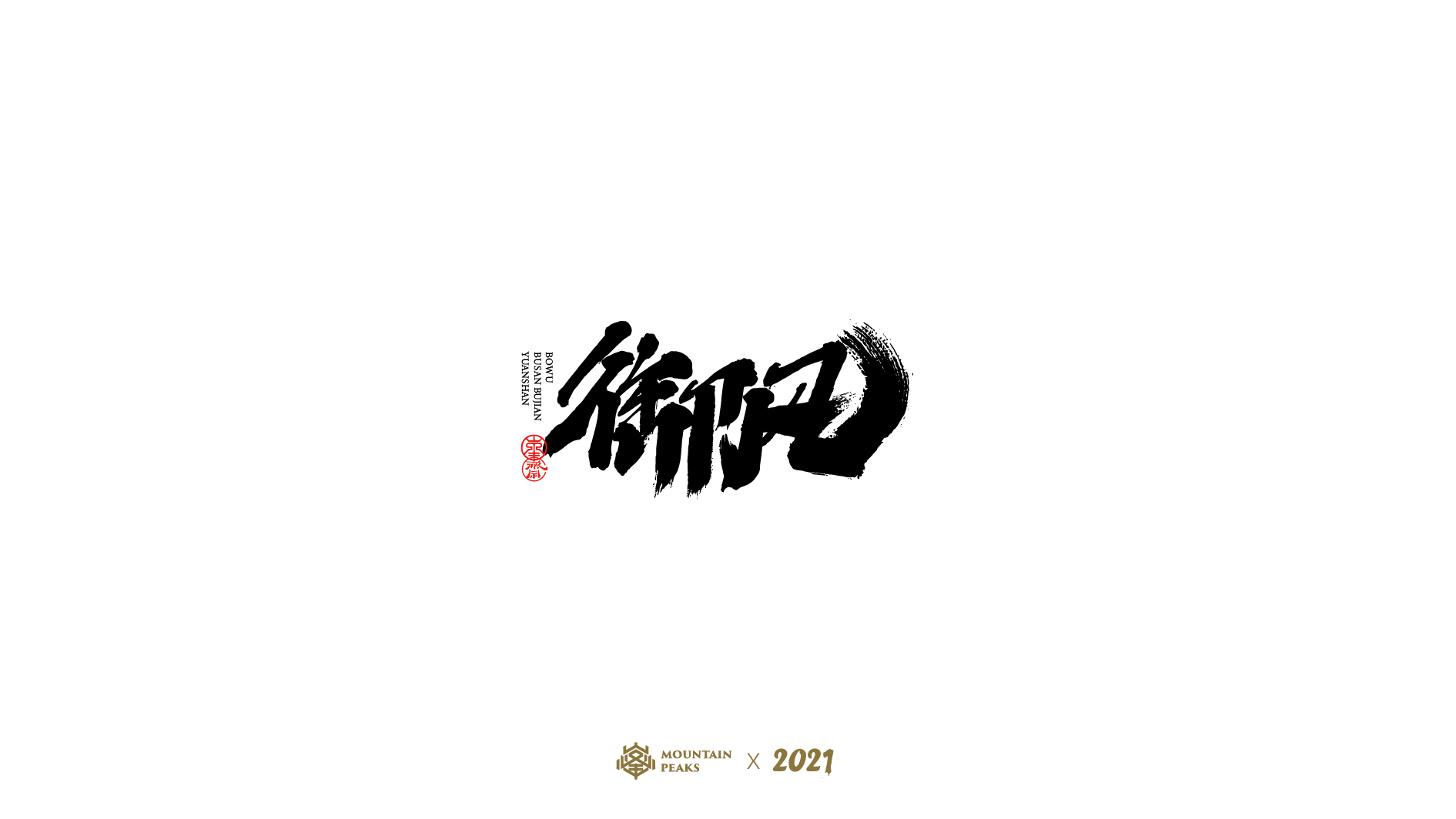 36P Collection of the latest Chinese font design schemes in 2021 #.175