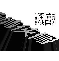 Permalink to 39P Collection of the latest Chinese font design schemes in 2021 #.174