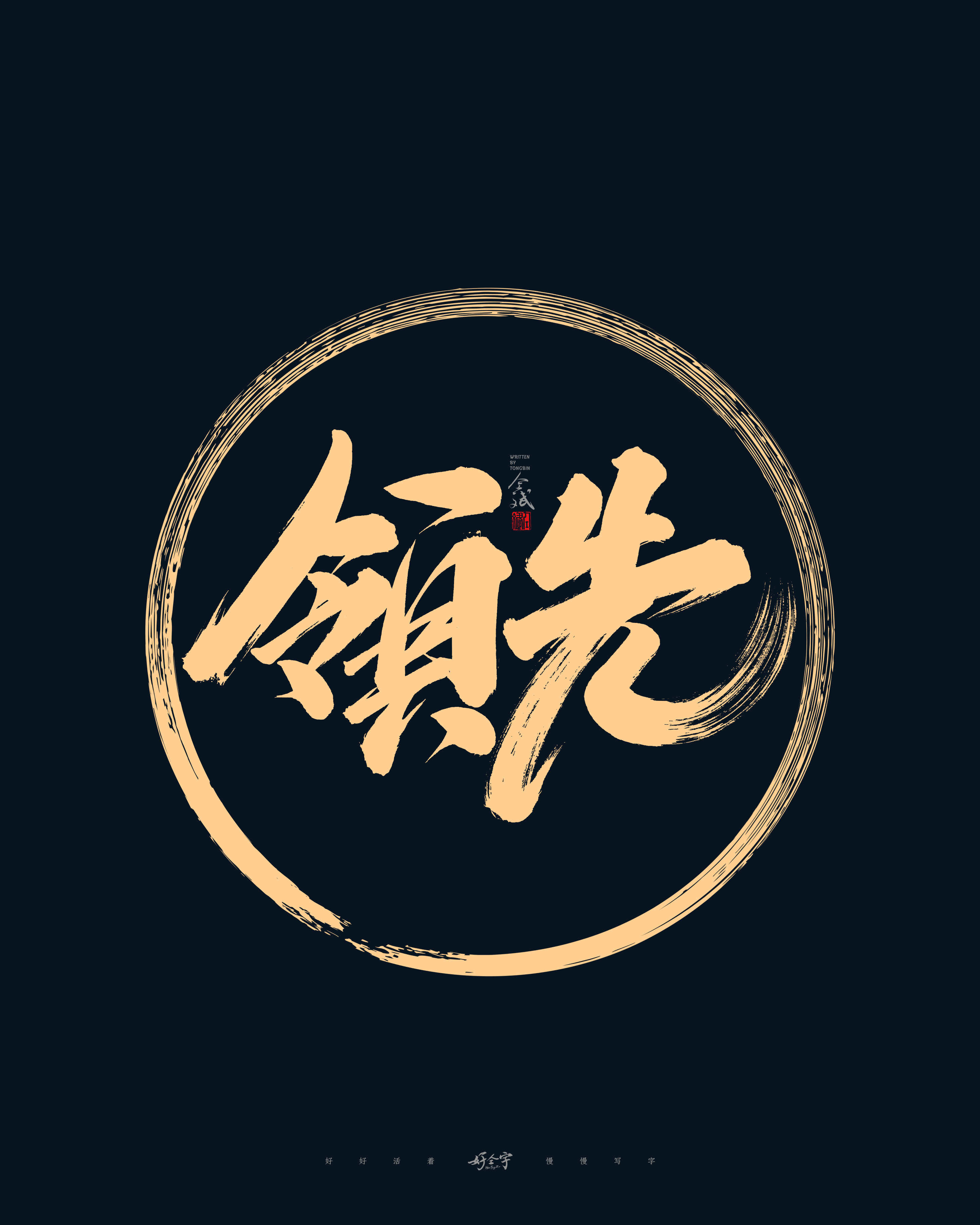 10P Collection of the latest Chinese font design schemes in 2021 #.176