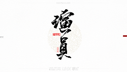 10P Collection of the latest Chinese font design schemes in 2021 #.177