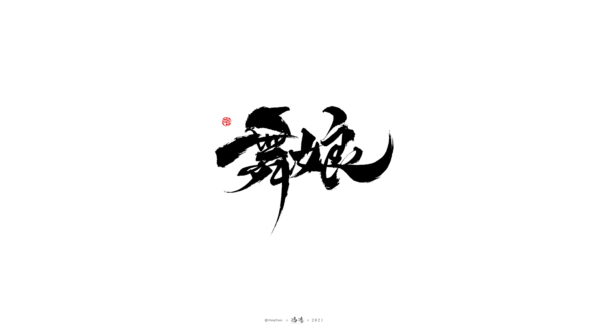 27P Collection of the latest Chinese font design schemes in 2021 #.178