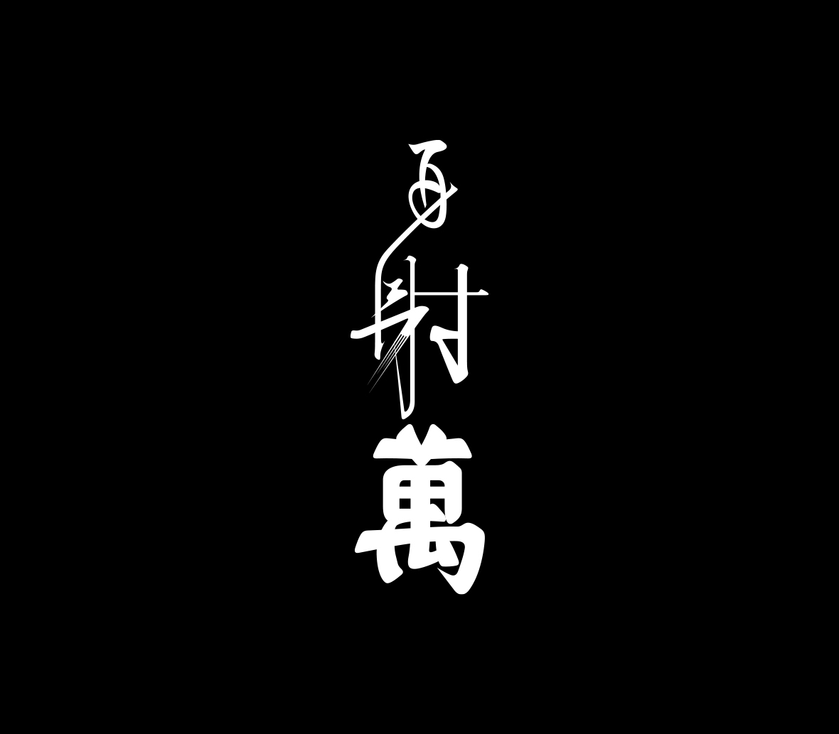 27P Collection of the latest Chinese font design schemes in 2021 #.181