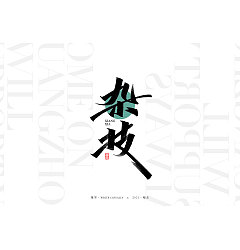 Permalink to 27P Collection of the latest Chinese font design schemes in 2021 #.179