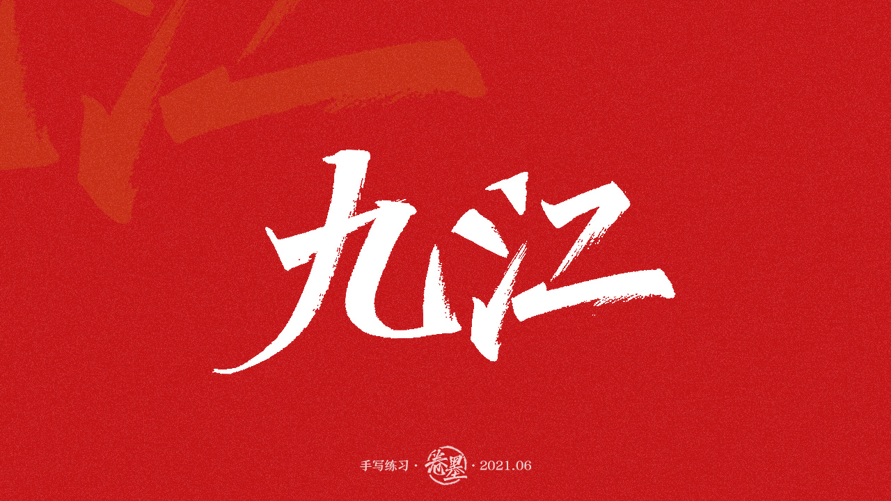 12P Collection of the latest Chinese font design schemes in 2021 #.182
