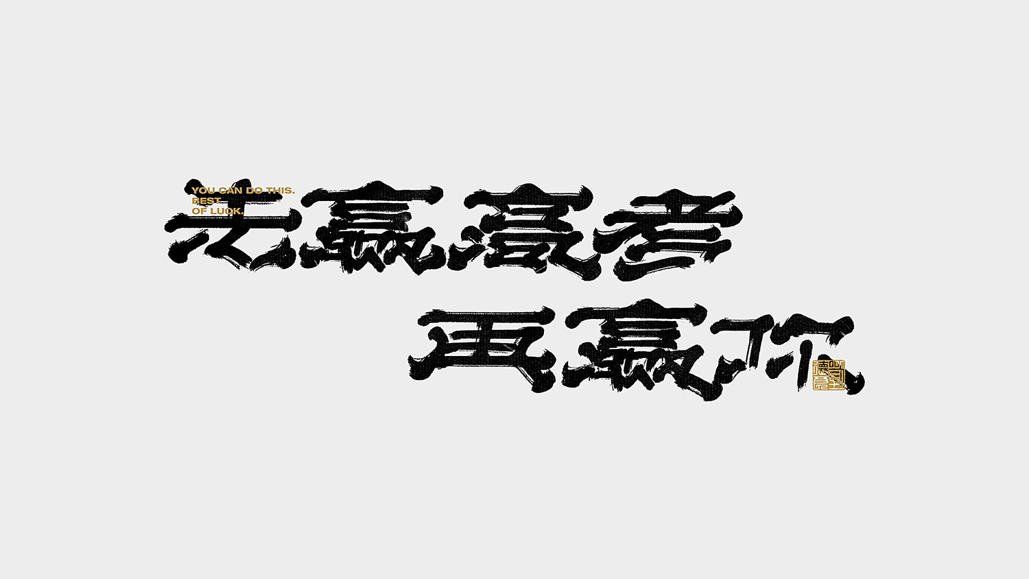 13P Collection of the latest Chinese font design schemes in 2021 #.183