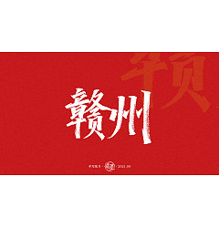 Permalink to 12P Collection of the latest Chinese font design schemes in 2021 #.182