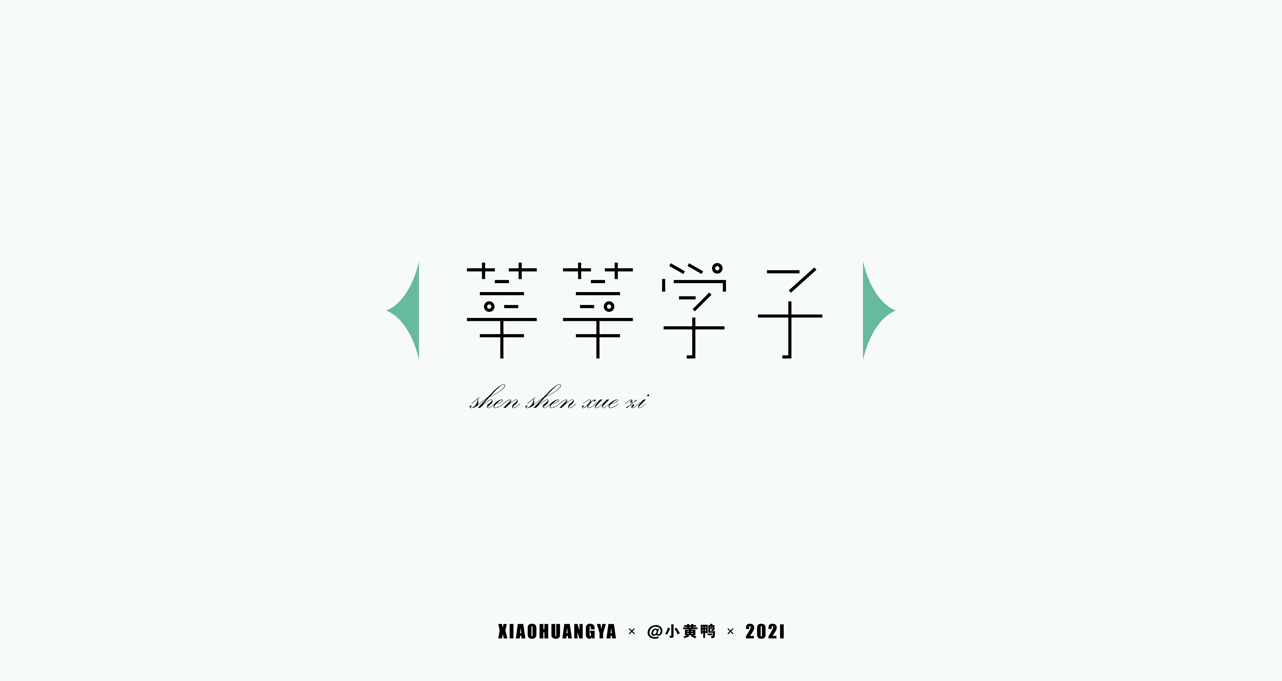 20P Collection of the latest Chinese font design schemes in 2021 #.184
