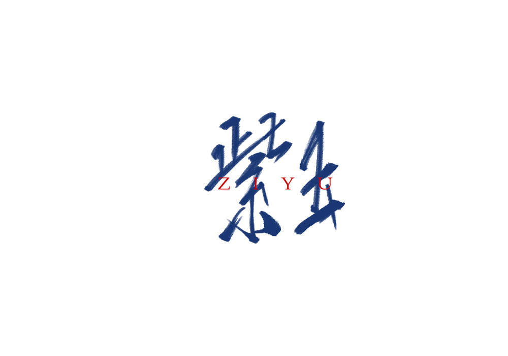 15P Collection of the latest Chinese font design schemes in 2021 #.185