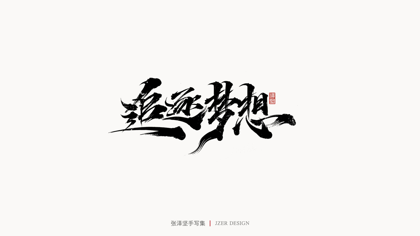 24P Collection of the latest Chinese font design schemes in 2021 #.187