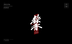 14P Collection of the latest Chinese font design schemes in 2021 #.186