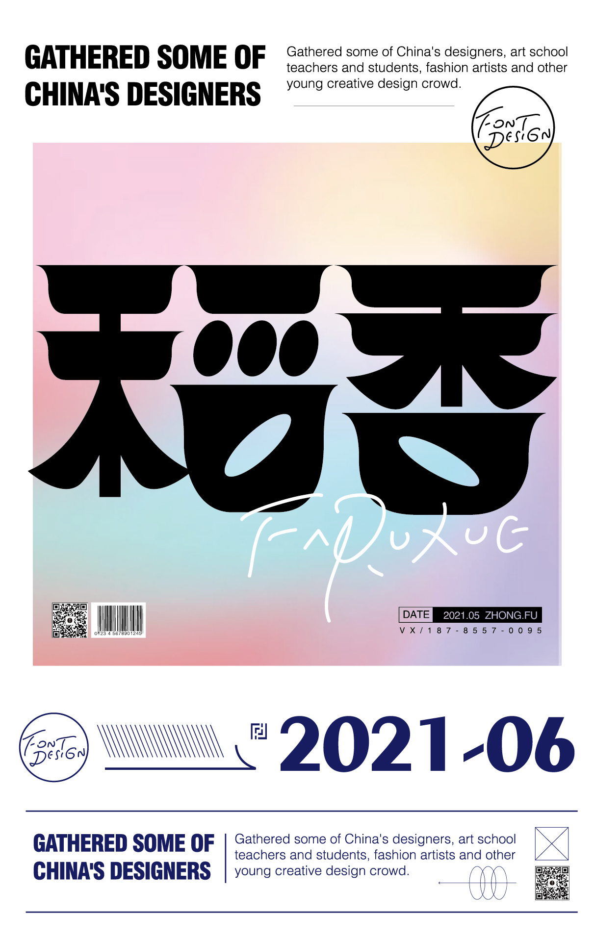 17P Collection of the latest Chinese font design schemes in 2021 #.188