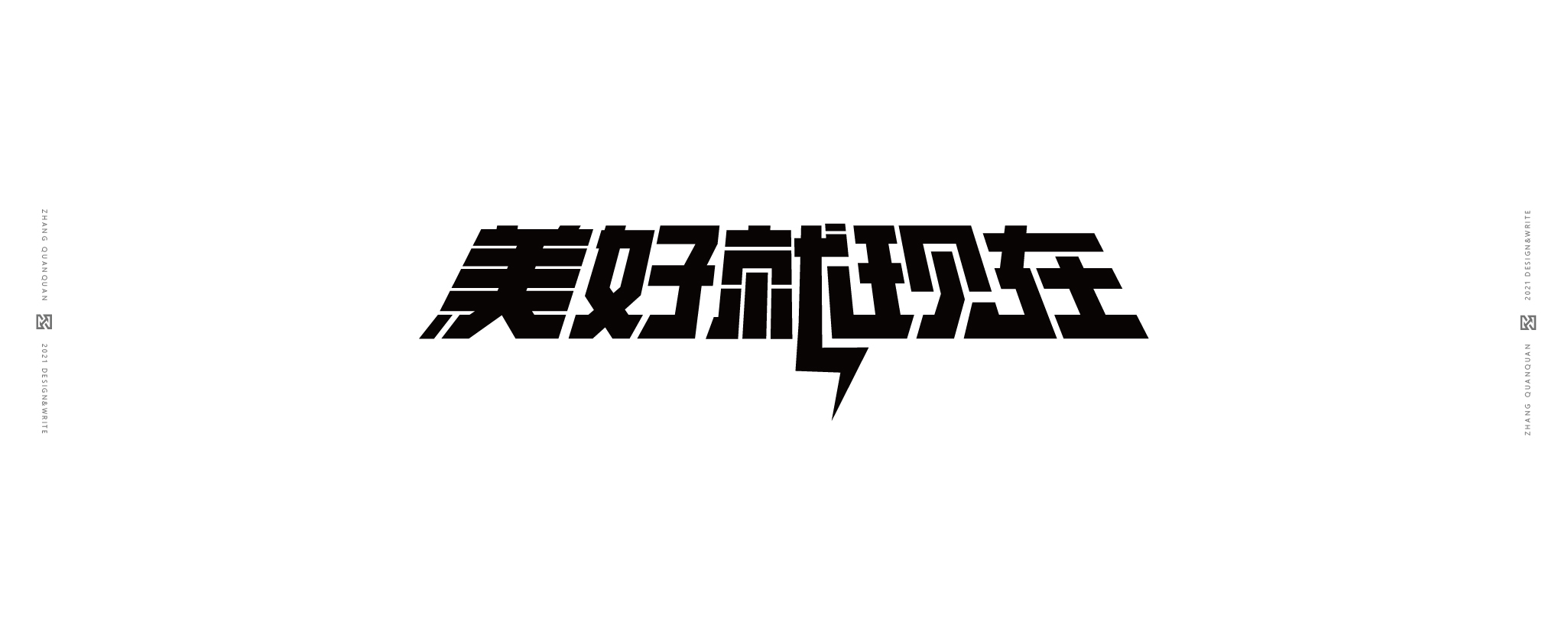 20P Collection of the latest Chinese font design schemes in 2021 #.190