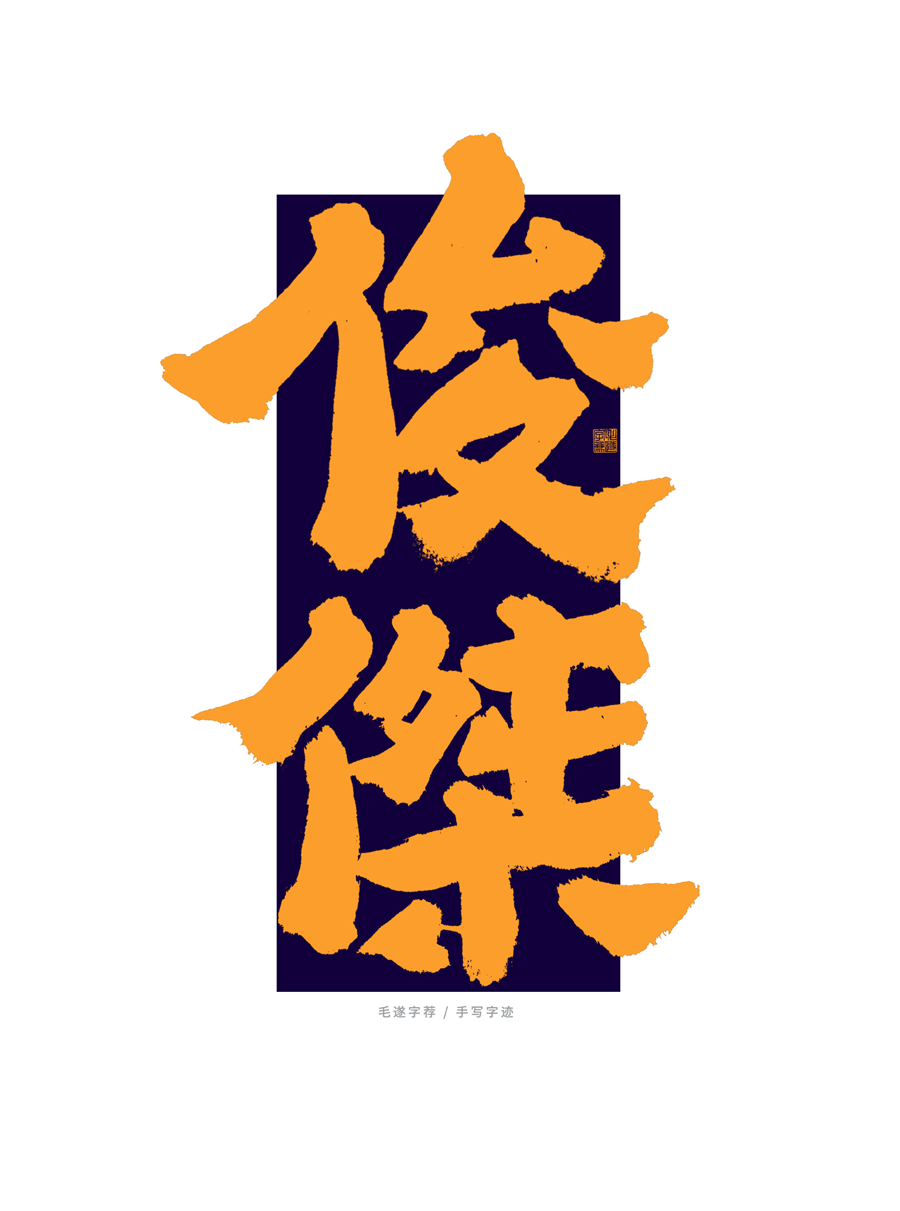 11P Collection of the latest Chinese font design schemes in 2021 #.193
