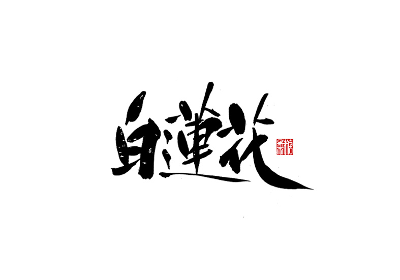 15P Collection of the latest Chinese font design schemes in 2021 #.194