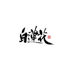 Permalink to 15P Collection of the latest Chinese font design schemes in 2021 #.194