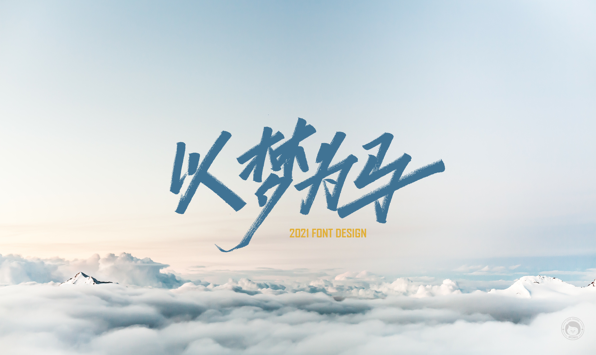 16P Collection of the latest Chinese font design schemes in 2021 #.192