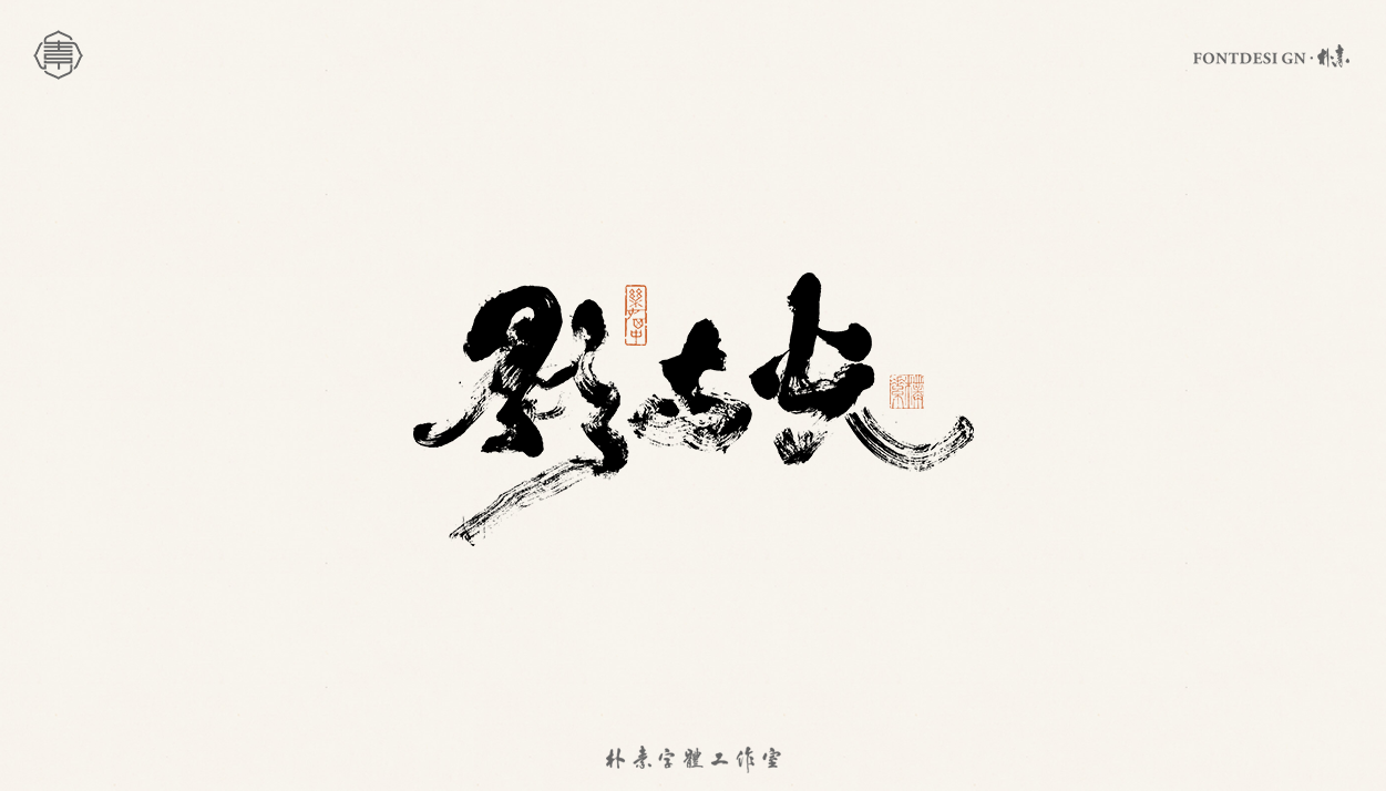 17P Collection of the latest Chinese font design schemes in 2021 #.189